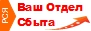 Рекламное агентство Интернет-рекламы Отдел Сбыта